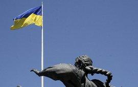 На Украине опасно