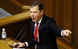 Ляшко предложил обменять Савченко