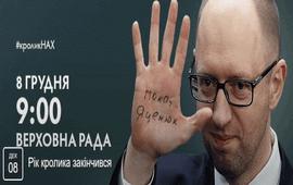 В Раде поддержали проект отставки Яценюка