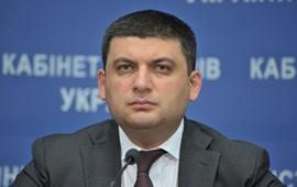 Украина в нищете, но Гройсман верит