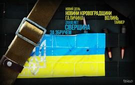 Украинская региональная пресса