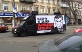 Саакашвили выбрасывают