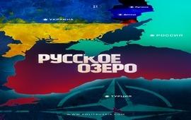 Черноморский альянс Украины и Турции