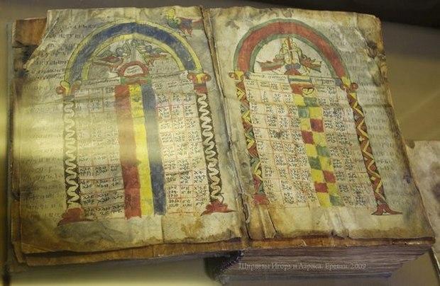 Санасарянское евангелие. Палимсест 986 года на рукописи 5 века.