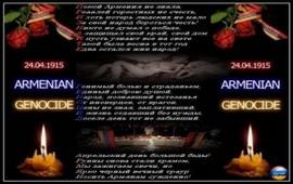 Геноцид армян в Османской Турции III