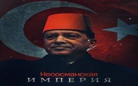 Идея Эрдогана