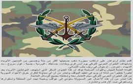 Сирийская армия заявила, что она будет сбивать