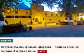 Бакинская диверсия на южных рубежах России