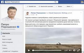 Украина: Прошли испытания новой точной ракеты