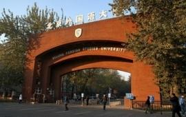 Армянкий язык в Пекинском университете