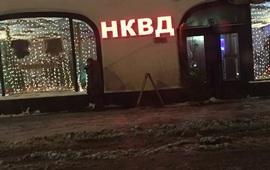 Ресторан НКВД - Тень опричника