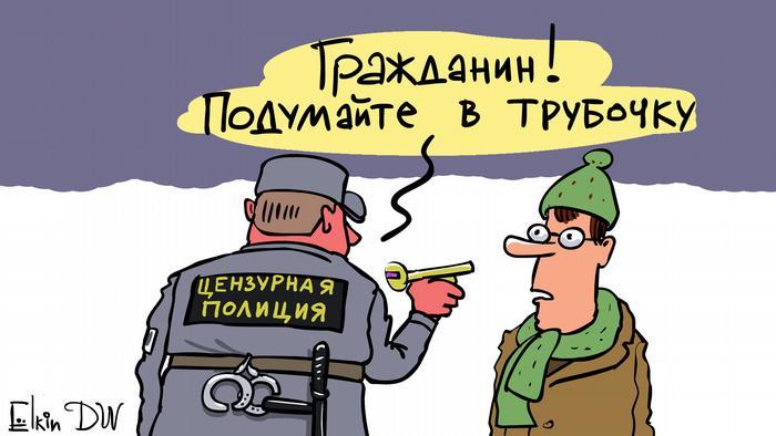 Цензура в России
