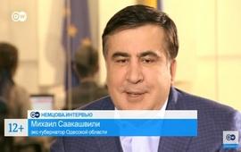 Амбиции Саакашвили