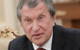 Частичная приватизация «Роснефти»