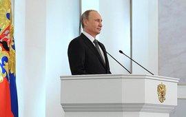 Ежегодная речь Путина