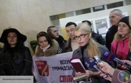 Заявление Тимошенко