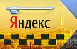 Стратегия Яндекс Такси в Еревне