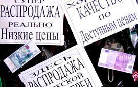 Россию распродадут тихо