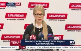 Тимошенко поставила ультиматум
