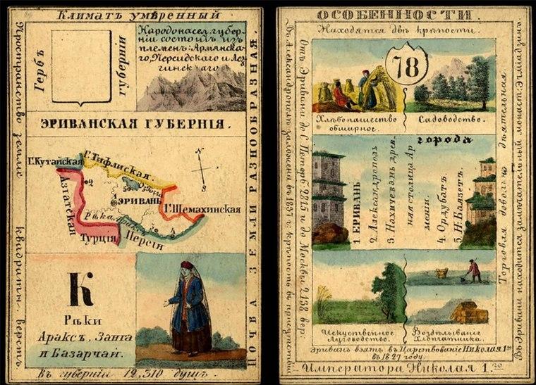 После распада Советского Союза борьба за освобождение Карабаха возможно вынудила позабыть историю другого исконно армянского края — Нахичевана.