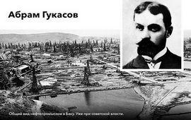 Абрам Гукасов в истории нефтяных промыслов