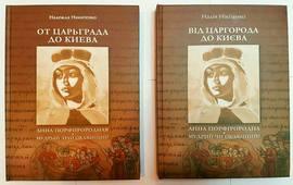 Книга о крещении Киевской Руси
