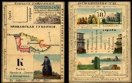 Нахичевань - часть Ереванской области