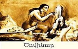 Об истоках доисторического армянского эпоса «Цовинар»