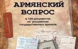 Россия и Армянский вопрос