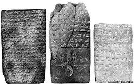 Ванское царство и Ассирия