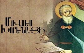 История армянских путешественников