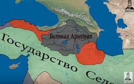 Армянский Карфаген - Арташес и Ганнибал