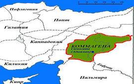 Древнее царство Коммагена