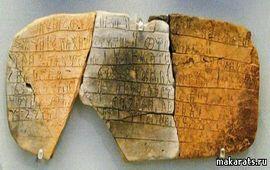 Армянский язык как древний феномен
