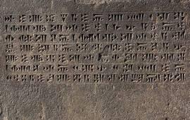 Хайаса – Наири – Урарту – Армения