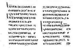 История письменности на территории Армении