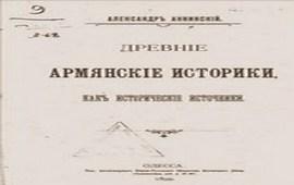 """Миф о """"захвате"""" Арцаха Арменией II"""