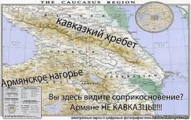 Армяне - это Армянское Нагорье а не Кавказ