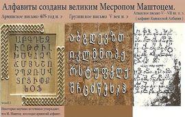 Месроп Маштоц и албанский алфавит