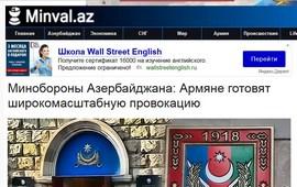 МО Азербайджана уверяет, что армяне готовят