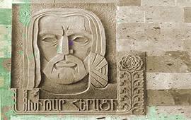 Мхитар Гераци - отец армянской народной медицины