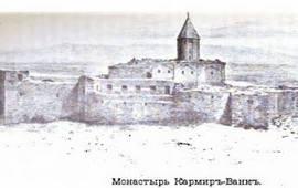 Монастырь Кармир Ванк