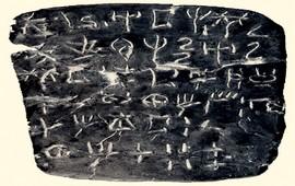 Армянский язык в критских надписях