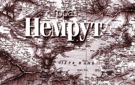 """""""В кратере Немрута"""" - Генри ЛИНЧ"""