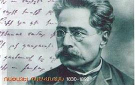 Евангелие освобождения Армении - Рафаэл Патканян