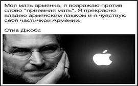 """""""Моя мать армянка"""" - Стив джобс"""