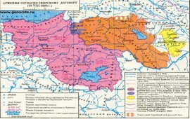 Севрский договор Внешняя политика Армении