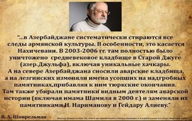 Албанский миф - В.А. Шнирельман
