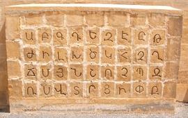 Маштоц и армянский алфавит - Лия Аветисян