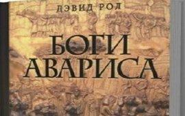 Новая хронология дохристианской эпохи Западной цивилизации